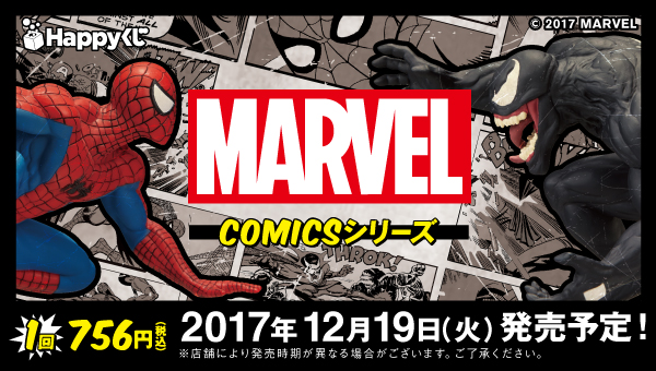 「MARVEL」COMICSシリーズ